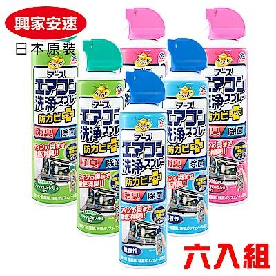 興家安速 抗菌免水洗冷氣清潔劑 6件組(無香味x2入+清新森林x2入+芬芳花香x2入)