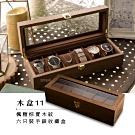 楓糖棕實木紋六只裝手錶收藏盒(木盒11)