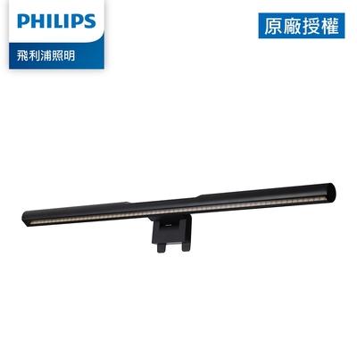 Philips 飛利浦 品笛 66242 LED護眼螢幕掛燈 (PD038)