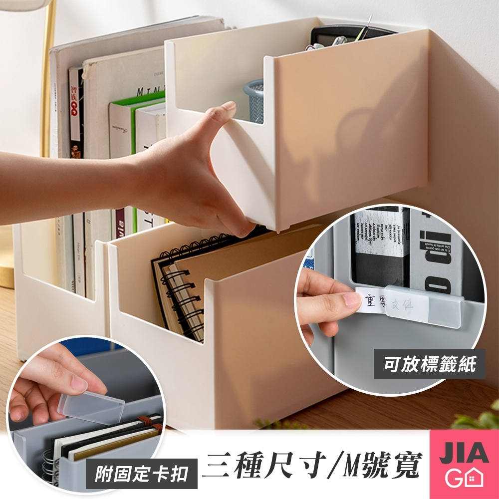 JIAGO 可堆疊文件雜物收納盒-M號寬