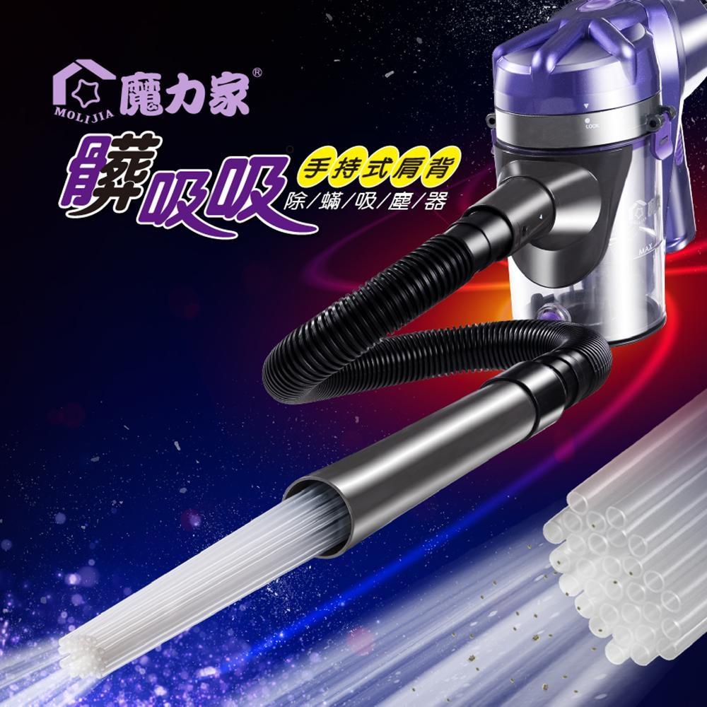 【魔力家】髒吸吸手持除蹣有線吸塵器-隙縫軟管10件組