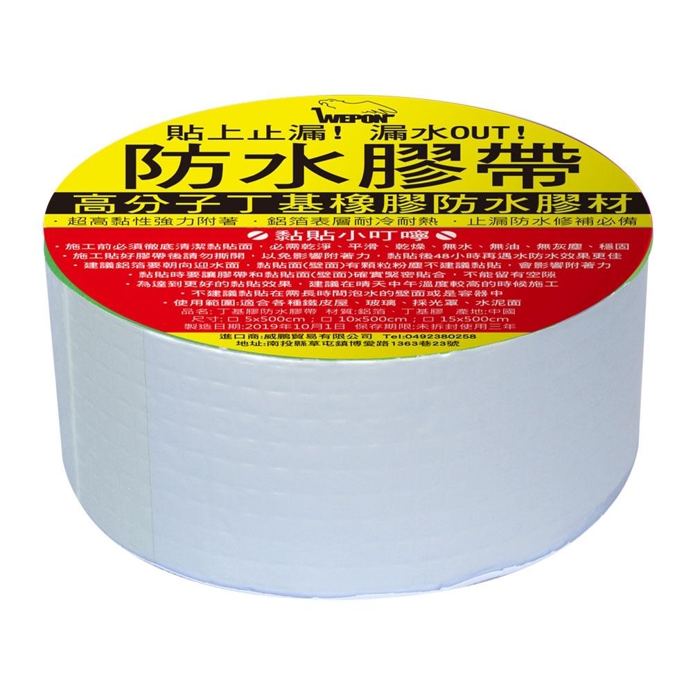 漏水修補必備 丁基膠防水膠帶5米長(5CM 一個)