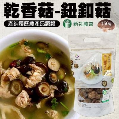新社農會 乾香菇 鈕扣菇 (150g/包)