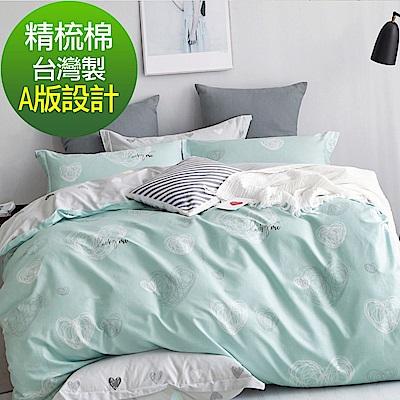 La Lune 台灣製40支精梳純棉雙人加大床包枕套三件組 薄荷藍甜心