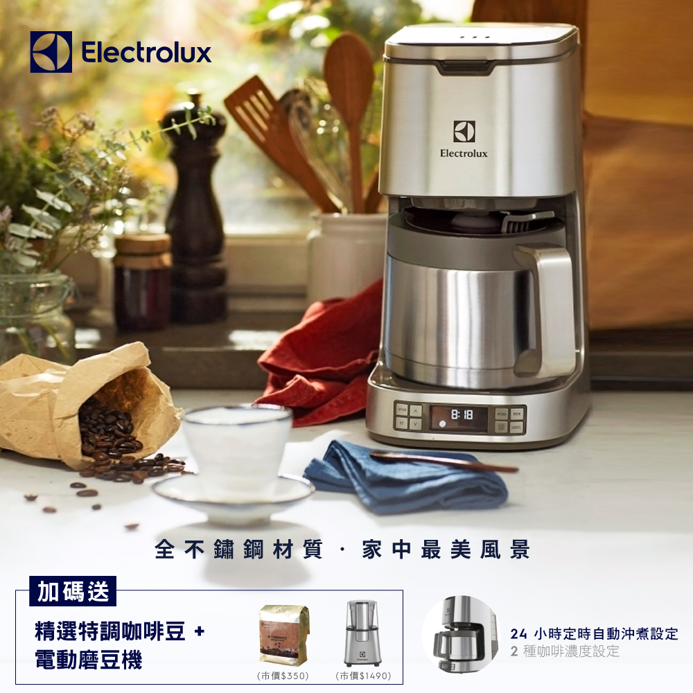 Electrolux 伊萊克斯設計家系列美式咖啡機ECM7814S