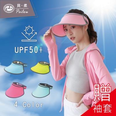 貝柔UPF50+光肌美顏遮陽帽-四色可選(贈袖套)