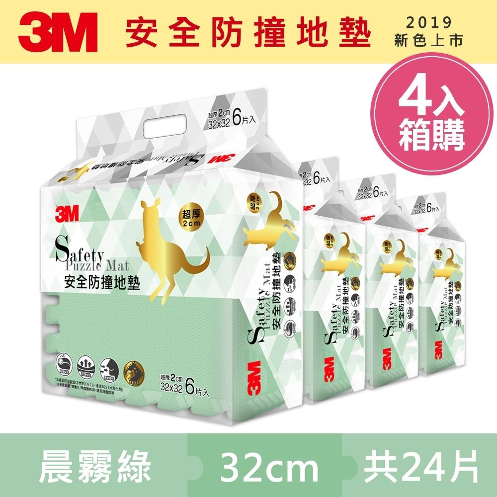 3M 兒童安全防撞地墊32cm箱購超值組 (晨霧綠x24片/約0.7坪)