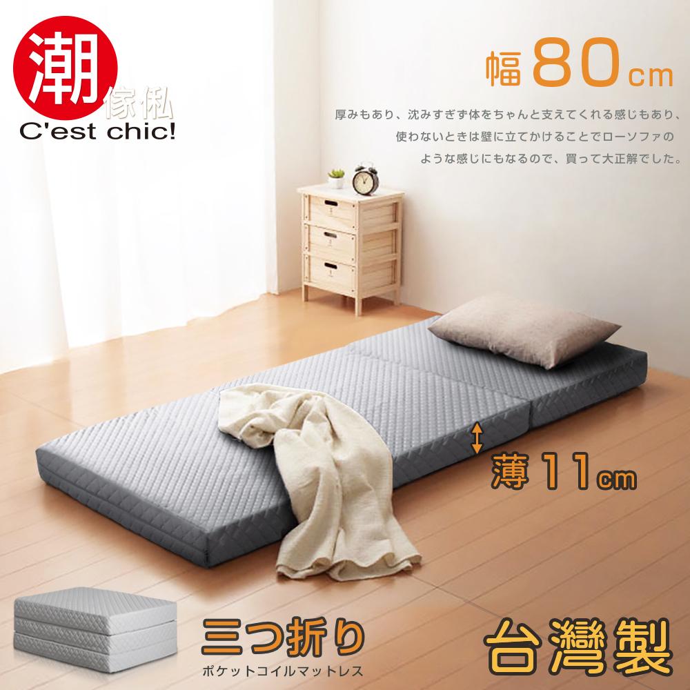 C'est Chic_二代目日式三折獨立筒彈簧床墊-幅80cm-灰 W80*D188*H11 cm