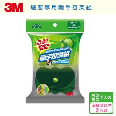 3M 百利菜瓜布隨手掛架組-餐廚爐具專用海綿菜瓜布(1架+2片)-6入組