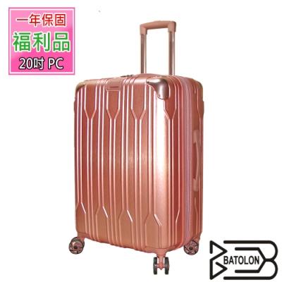 (福利品 20吋)  璀璨之星TSA鎖加大PC硬殼箱/行李箱 (5色任選)