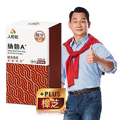 【人可和】納麴A+ 樟芝添加(30粒/盒)-舒心活絡解凍大小循環