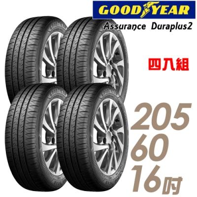 【 固特異】Assurance Duraplus2舒適耐磨輪胎_四入組_205/60/16