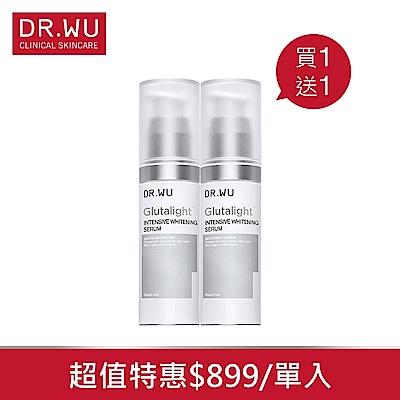 (買一送一) DR.WU潤透光美白精華液35ML
