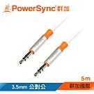 群加 PowerSync 3.5mm公對公立體音源線/5m(35-ERMM59)