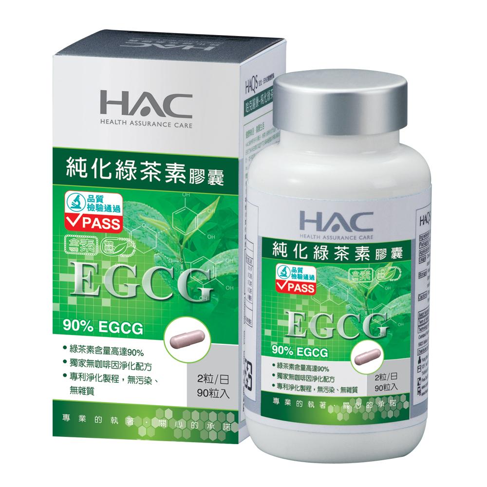 【永信HAC】純化綠茶素膠囊(90粒)