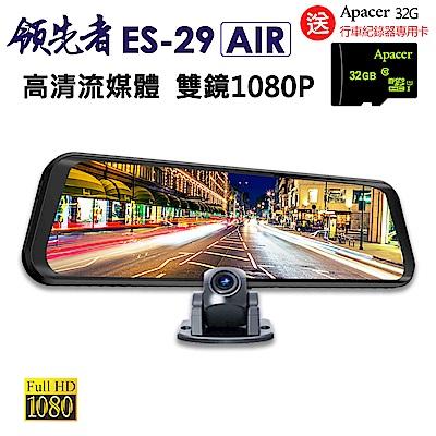 領先者 ES-29 AIR 高清流媒體 前後雙鏡1080P 全螢幕觸控後視鏡行車紀錄器-自