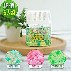 依必朗芳香世界香氛晶球300g罐(6入)