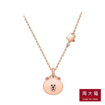 周大福 網路獨家款 LINE FRIENDS系列 熊大18K玫瑰金項鍊