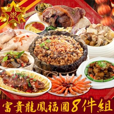 五星御廚養身宴 富貴龍鳳福圓滿 年菜8件組 年菜預購