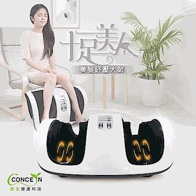 Concern康生 十足美人美腿機 時尚白 CON-702