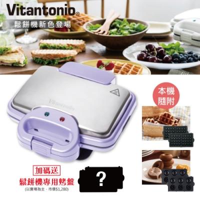 Vitantonio鬆餅機 242(甜心紫)