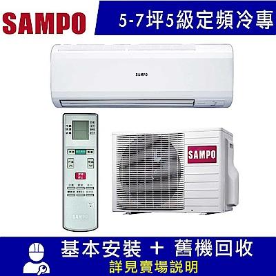 SAMPO聲寶 5-7坪 5級定頻冷專冷氣 AU-PC36/AM-PC36