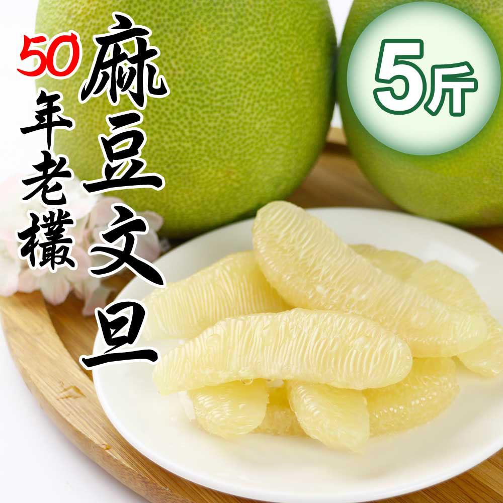 (麻豆吉) 麻豆臻品文旦最後釋出-台南50年老欉吉園圃文旦-5斤