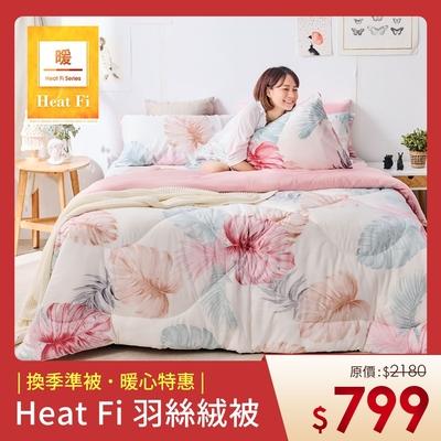 (限時下殺)【DUYAN 竹漾】Heat-Fi 可水洗羽絲絨被 / 多款任選 台灣製