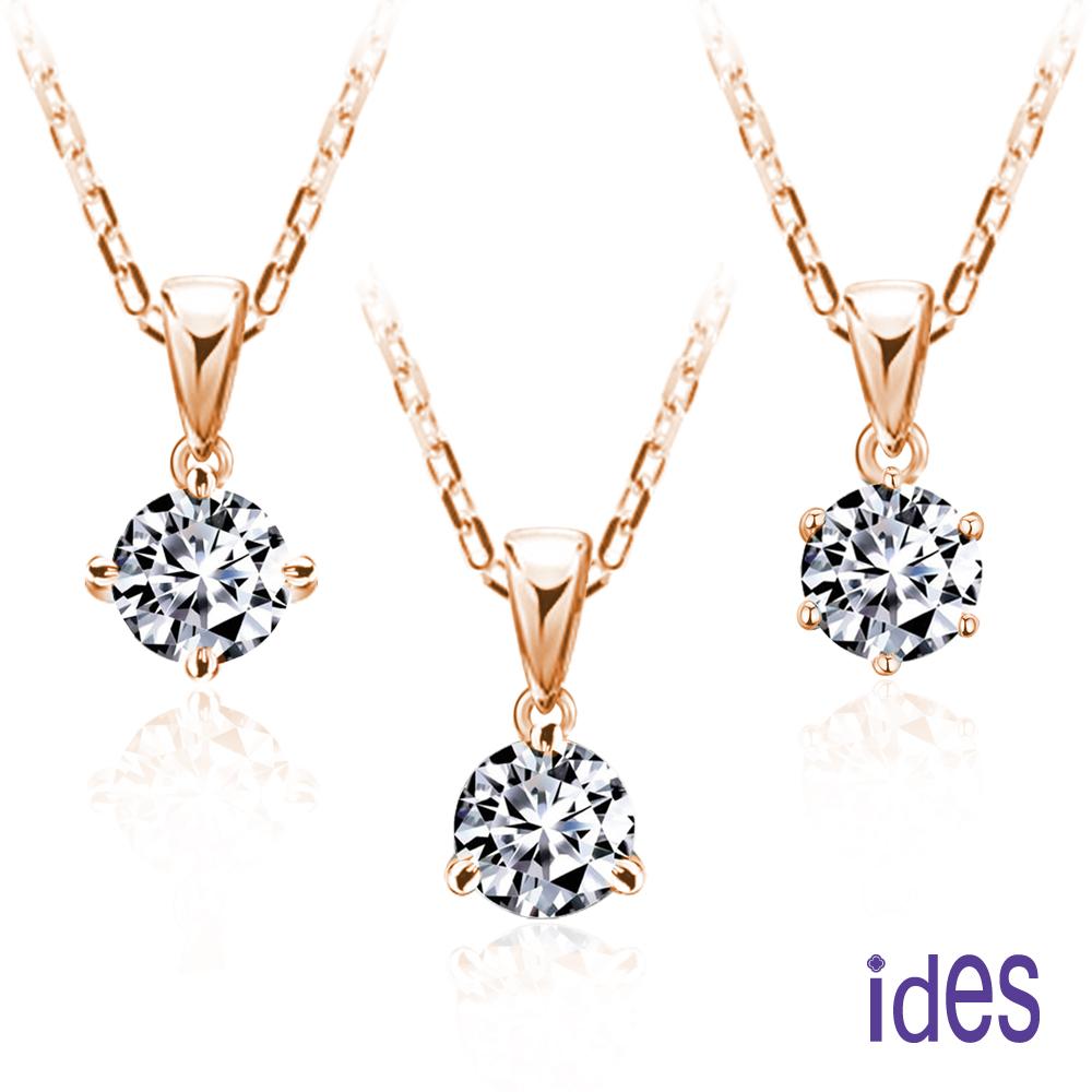 ides愛蒂思 精選14K玫瑰金設計32分八心八箭車工鑽石項鍊(3選1)
