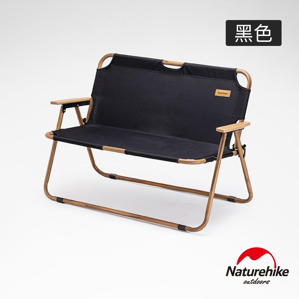 Naturehike 舒野戶外便攜式質感木紋雙人折疊椅 釣魚椅 休閒椅 黑色