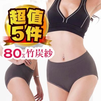 【JS嚴選】*台灣製*竹炭素面中腰無縫俏臀三角內褲5件組(全竹中素*5)
