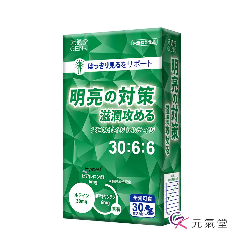 元氣堂黃金比例金盞花葉黃素水潤膠囊30粒/盒(酯化型+玻尿酸+全素可食)
