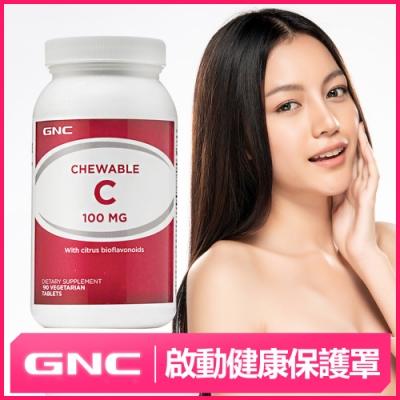 (時時樂下殺)GNC健安喜 保護力 喜維C 90錠/瓶