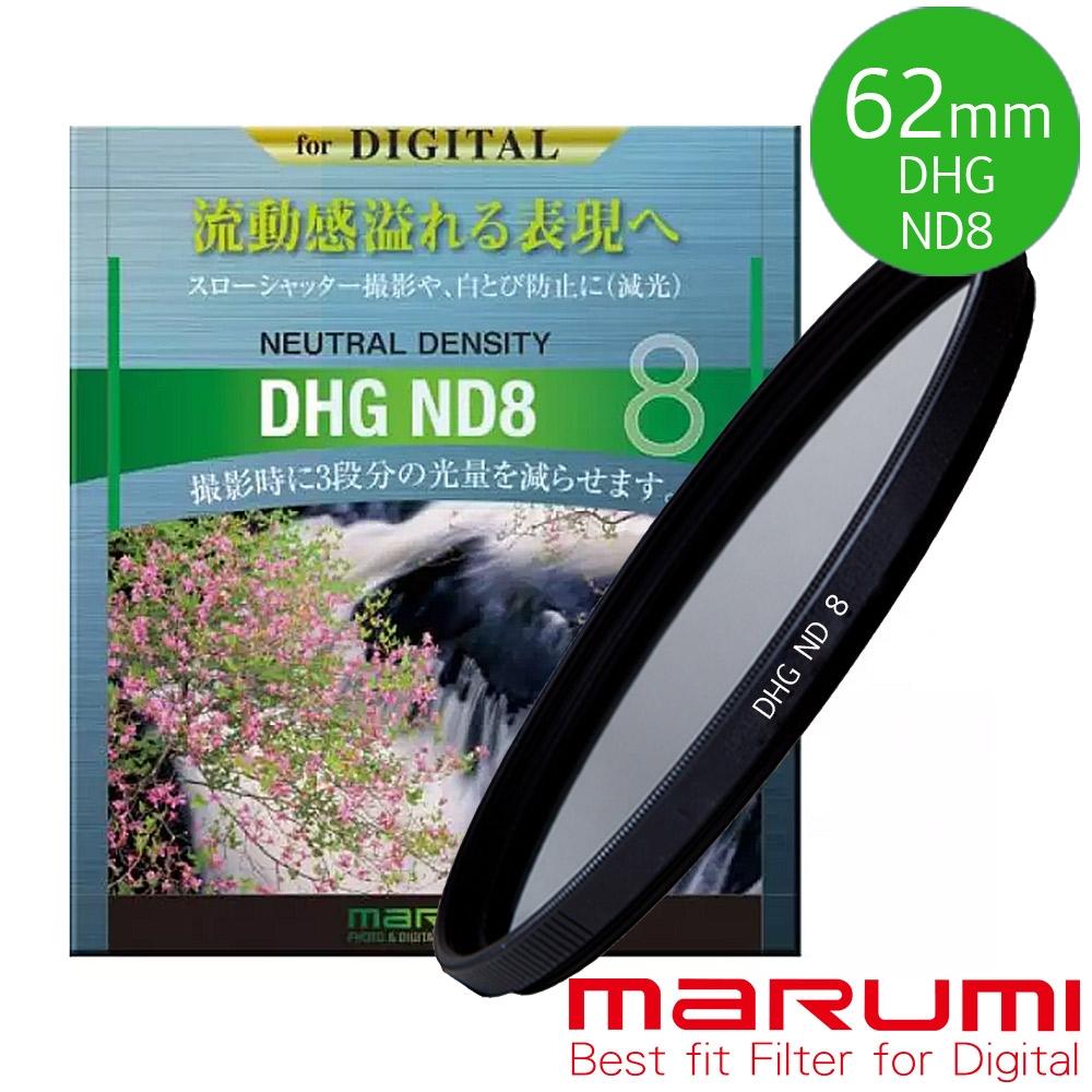日本Marumi DHG ND8 62mm數位多層鍍膜減光鏡
