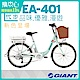 GIANT EA401 最佳通勤電動自行車 product thumbnail 1