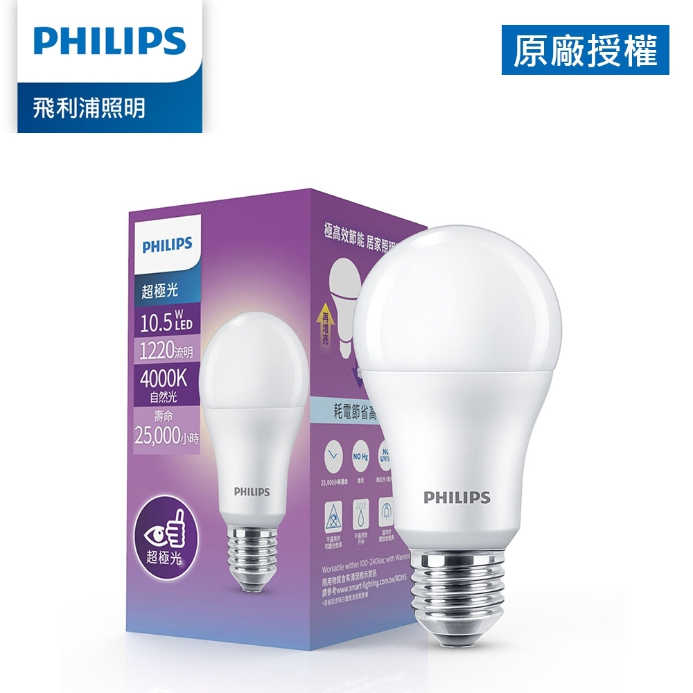 Philips 飛利浦 超極光 10.5W LED燈泡-白色4000K (PL008)