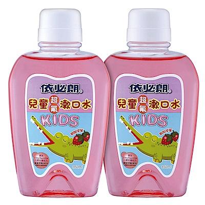 依必朗 兒童超氟漱口水-甜甜草莓350ml(加贈350ml)