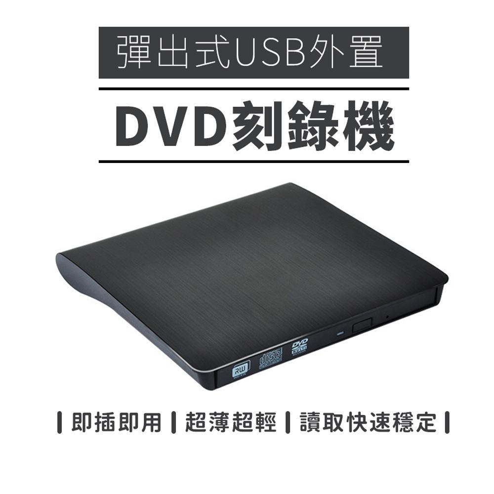 USB 3.0 DVD-ROM 外接光碟機【可燒錄DVD、CD讀取DVD、CD】