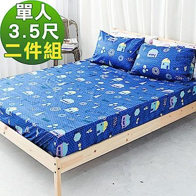 米夢家居-原創夢想家園-台灣製造100%精梳純棉單人3.5尺床包兩件組(深夢藍)
