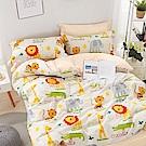La Lune 台灣製40支精梳純棉雙人床包被套四件組 一起去動物園