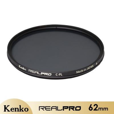 Kenko REALPRO MC C-PL 62mm 多層鍍膜偏光鏡