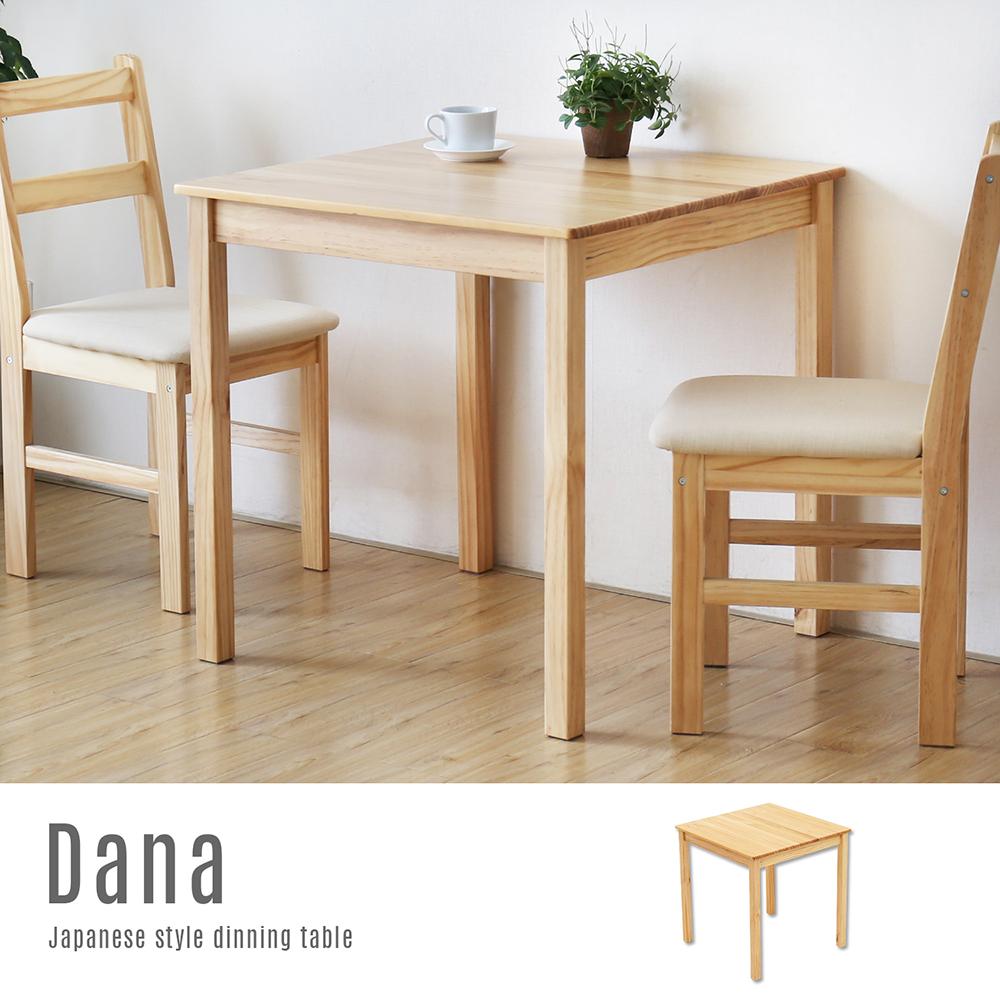 H&D 黛納日式木作方型餐桌/DIY自行組裝