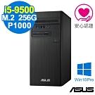 ASUS M640MB 商用電腦 i5-9500/8G/M.2-256G+1TB/P1000