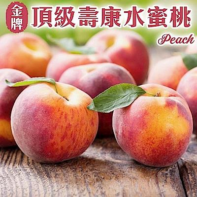【天天果園】美國壽康水蜜桃原箱4kg(約20-22粒)