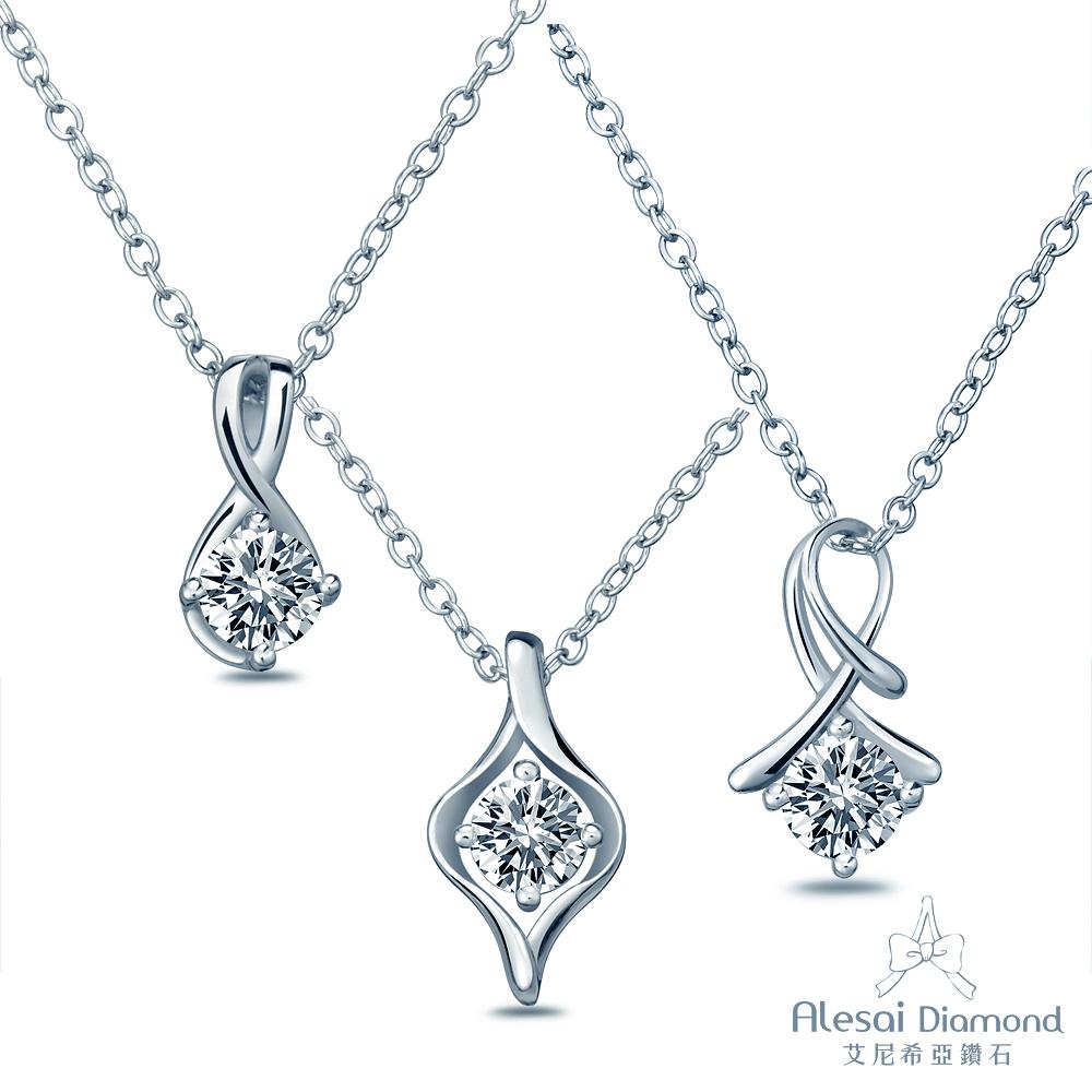 艾尼希亞鑽石 30分 F-G成色 鑽石項鍊 (3選1)