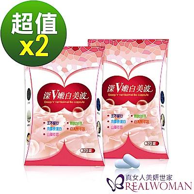 【Realwoman】深V嫩白美波(30顆/盒x2)