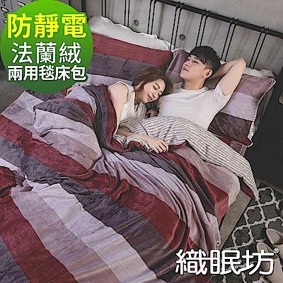 織眠坊 工業風法蘭絨加大兩用毯被床包組-拉丁風情