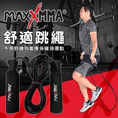 MaxxMMA 舒適跳繩/健身訓練跳繩 散打/搏擊/MMA/格鬥/拳擊