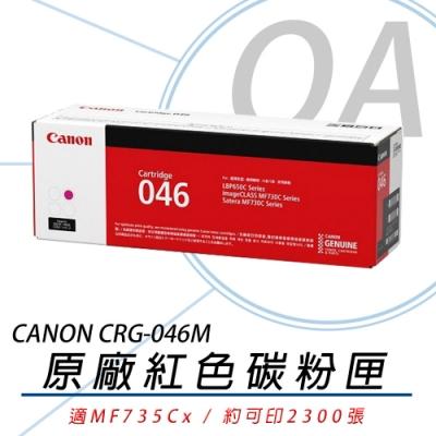 佳能 Canon CRG-046 M 紅色碳粉匣
