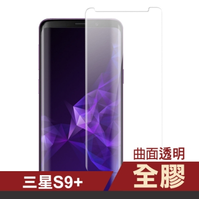 三星 Galaxy S9+ 全膠 高清 曲面 透明 手機貼膜